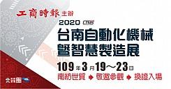 CTMS  (2020 July  2-6) Tainan